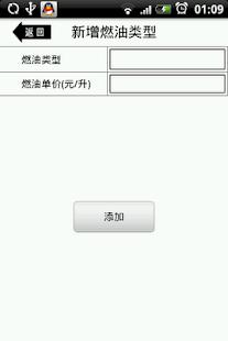 加油记事簿 - 油耗统计 - screenshot thumbnail