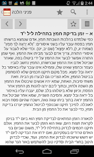 Pniney Halacha - screenshot thumbnail