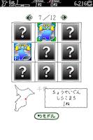Screenshot of ちばのやぼう
