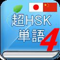 HSK単語 中国語 HSK 1200単語 icon
