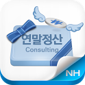 NH 연말정산 컨설팅 icon