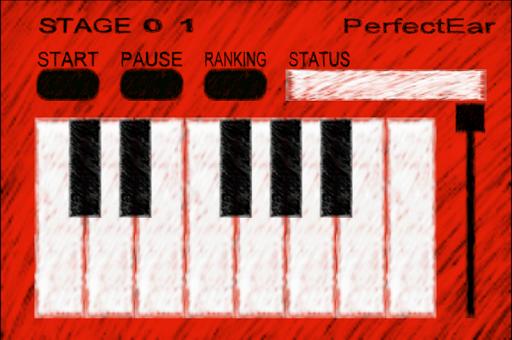 記憶力と音感を高めるアプリPerfectEar