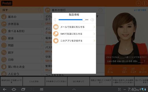 玩免費旅遊APP|下載ベトナム語ビデオ辞書 - 翻訳機能・学習機能・音声機能 app不用錢|硬是要APP