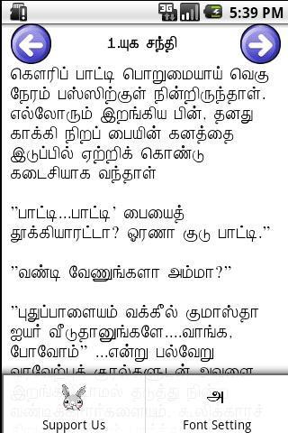 Vennira Iravugal Tamil Book