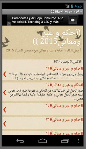 حكم و عبر ومعاني 2015