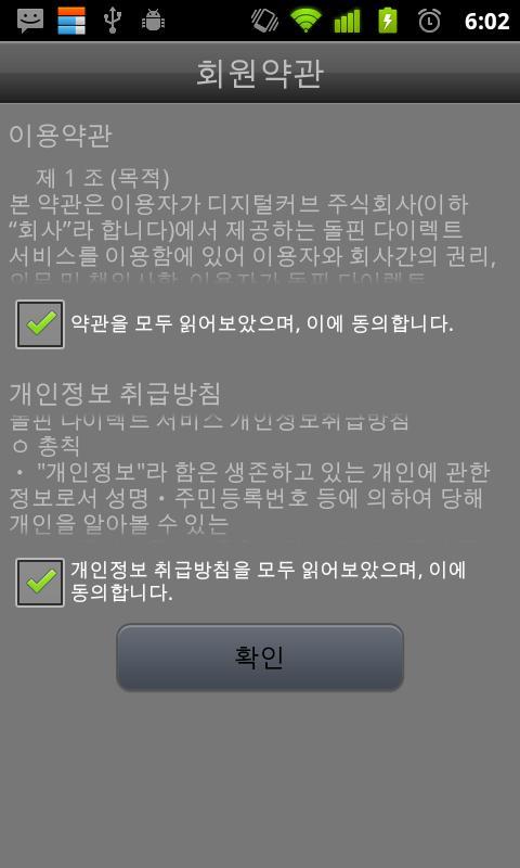 돌핀다이렉트 대리운전(고객용) - screenshot