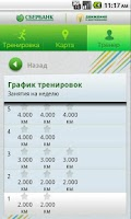 Screenshot of Green marathon