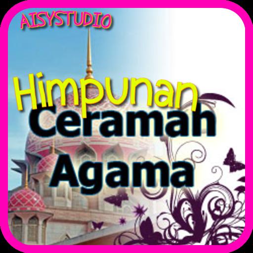 Gudang Himpunan Ceramah Agama 娛樂 App LOGO-硬是要APP