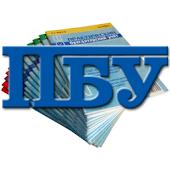 Журнал ПБУ