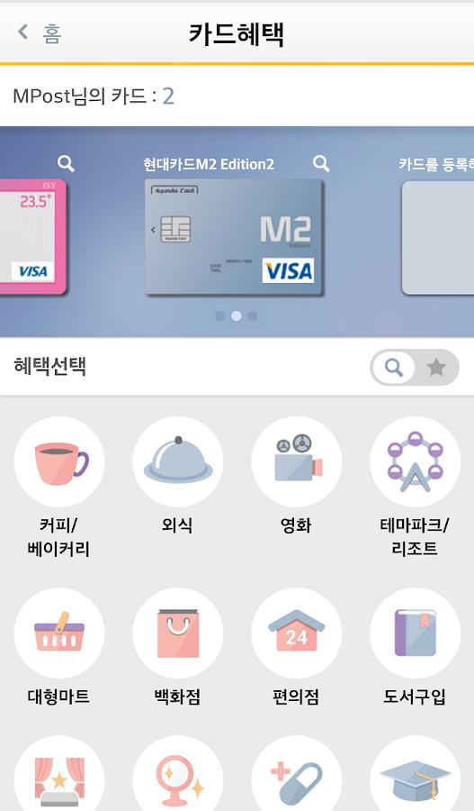 MPost - screenshot