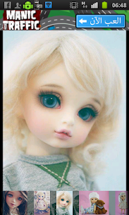 Amazing Dolls Photos 2014 - screenshot thumbnail