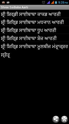 Shree Saibaba Aarti In Punjabi