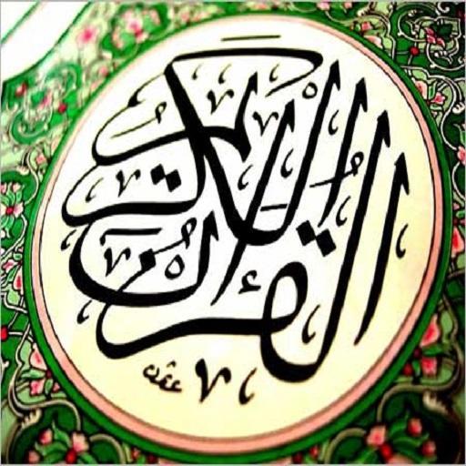 القرآن الكريم صوت وصورة LOGO-APP點子
