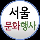 서울 문화 행사