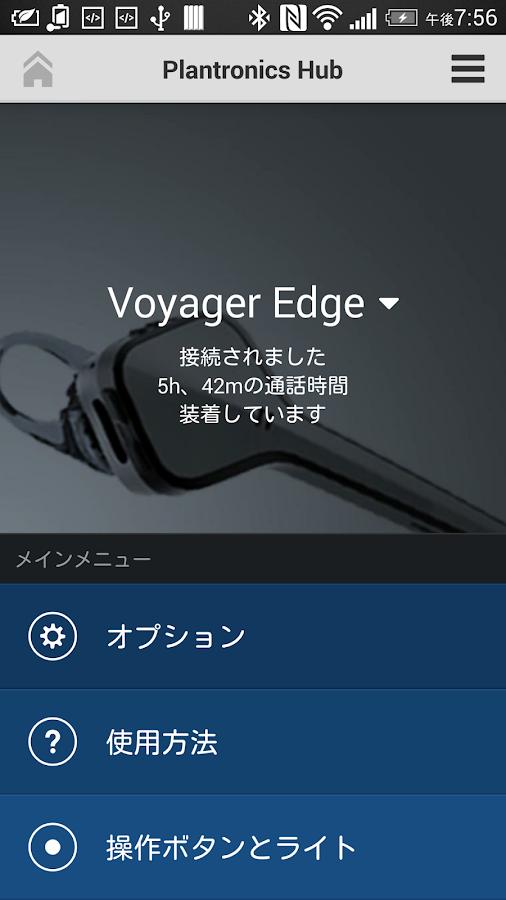 voyager edge ファームウェア