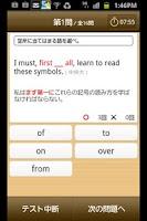 Screenshot of 英熟語ターゲット1000 3訂版公式アプリ | ビッグローブ