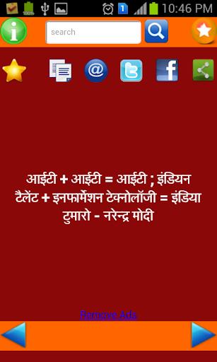 Quotes of Modi in Hindi