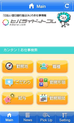 ヒバライドットコム~日払い中心のお仕事 求人情報サイト