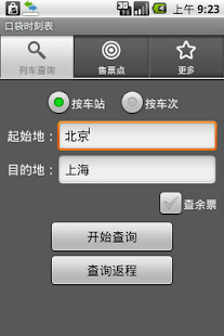 口袋列车时刻表 - screenshot thumbnail