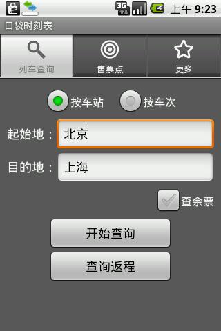 口袋列车时刻表 - screenshot