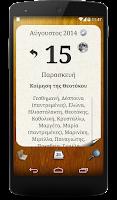 Screenshot of Εορτολόγιο