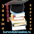 Заказать диплом, курсовую, MBA icon
