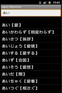 jp-mm Dict