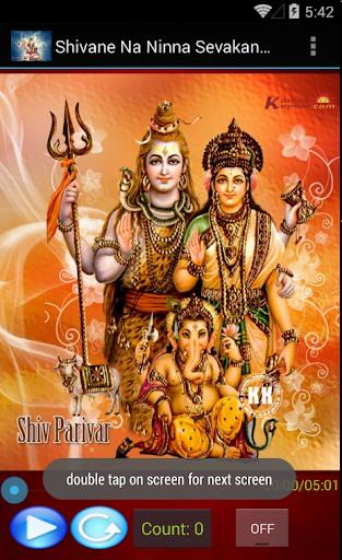 Shivane Na Ninna Sevakanayya