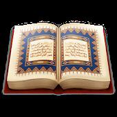 القرآن الكريم بدون الإنترنت