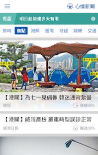 Yahoo新聞-全面客觀、即時互動,香港人的新聞空間 - screenshot thumbnail