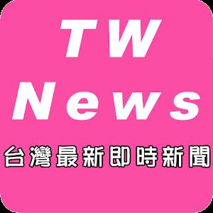 台灣最新即時新聞 新聞 LOGO-玩APPs