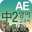 중2 교과서 영단어 능률(장) logo