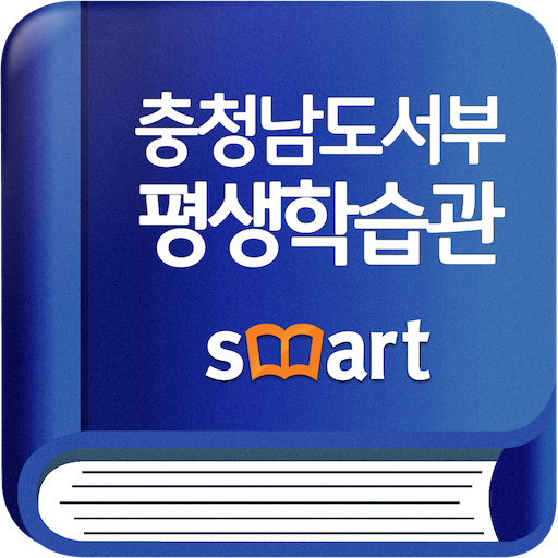 충청남도서부평생학습관