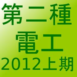第二種電気工事士2012上期