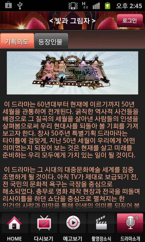 MBC 빛과 그림자- screenshot