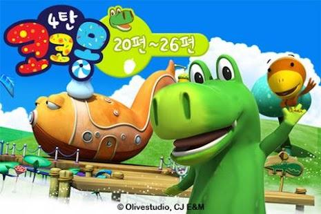 코코몽 VOD 4탄 (시즌 1, 20~26화)- screenshot thumbnail