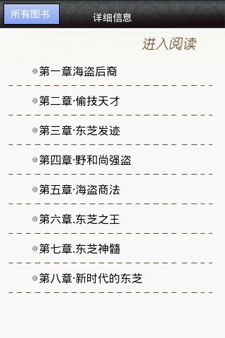 做个有钱人系统教程 - screenshot
