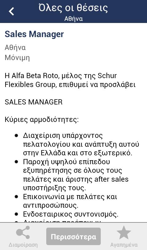 Θέσεις εργασίας, Εργασία - στιγμιότυπο οθόνης