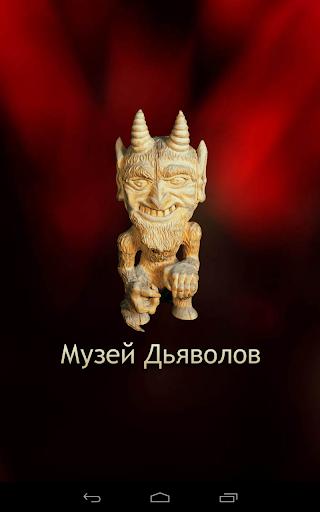 Музей Дьяволов