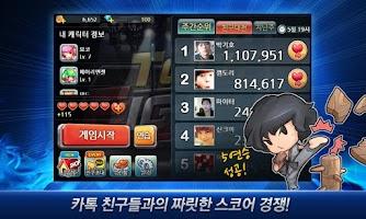 Screenshot of 터치파이터 for Kakao