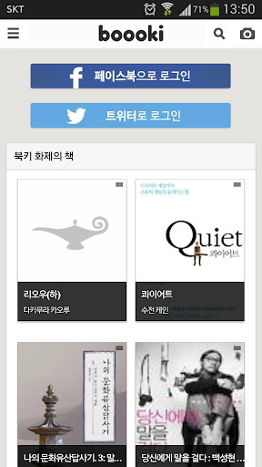 북키 - 독서인의 친구 - 서재정리 도서정리 서평기록