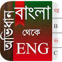 Bangla To English Dictionary icon