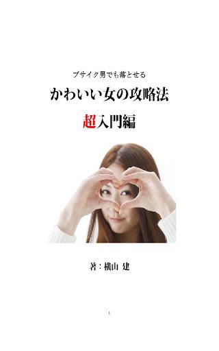 かわいい女の攻略法 超入門編