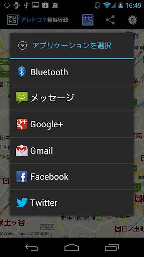 【免費生活App】アレドコ?横浜行政-APP點子