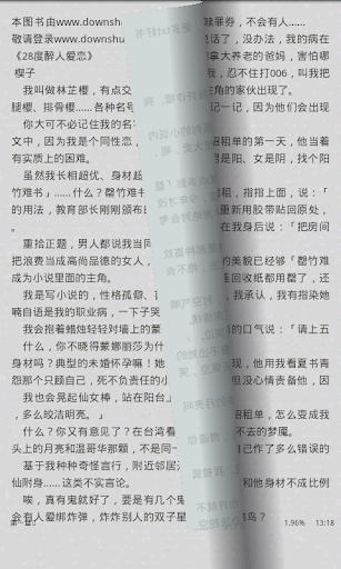 免費下載書籍APP|惜之言情小说全集[简繁] app開箱文|APP開箱王