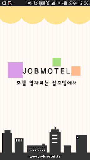 잡모텔 - 숙박전문무료구인구직 취업
