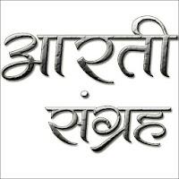 Aarti Mantra Sangrah Marathi 2.0