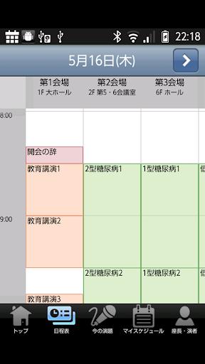 【免費醫療App】第56回日本糖尿病学会年次学術集会MobilePlanner-APP點子