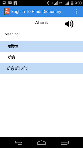 English To Hindi Dictionary 1.15 screenshots 10