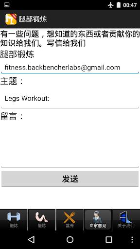 玩免費健康APP|下載男子的腿鍛煉 app不用錢|硬是要APP